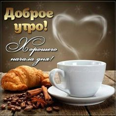 Happy Coffee, Sweet Coffee, Coffee Break, Coffee Time, Coffee Images, Good Morning Greetings, Christian Quotes, Food And Drink, Instagram Posts