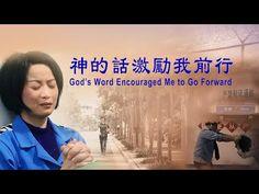 【全能神】【東方閃電】全能神教會福音微電影《神的話激勵我前行》