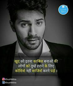 Sanjana V Singh Motivational Quotes In Hindi, Motivational Quotes For Life, Hindi Quotes, Positive Quotes, Best Quotes, Quotations, Life Quotes, Inspirational Quotes, Qoutes