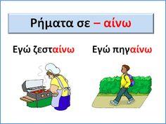 Grade 1, Second Grade, Greek Language, Grammar, Family Guy, Education, Learning, School, Blog