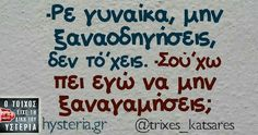 Image in Greek funny 😂🙊❤ collection by Eva G. Funny Status Quotes, Funny Greek Quotes, Bad Quotes, Funny Statuses, Bitch Quotes, Funny Picture Quotes, Text Quotes, Sarcastic Quotes, Stupid Funny Memes
