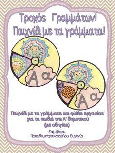 Τροχός Γραμμάτων.Παιχνίδι και φύλλα εργασίας για τα παιδιά της πρώτης…