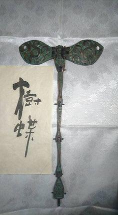 砂澤ビッキ作「樹蝶」貴重な「直筆題紙」付き「ご遺族鑑定済み」_関節全て稼働します。