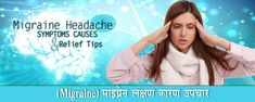 माइग्रेन सरदर्द के लक्षण कारण उपचार Migraine in Hindi Yoga For Migraines, Migraine Cause, Migraine Relief Tips, Female Hormone Imbalance, Eye Strain, Health Tips, Exercise, Workout, Ejercicio