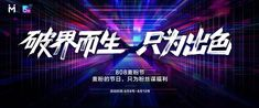 qrtech数码旗舰店@i'mfan采集到参考(1116图)_花瓣 3d Text, Annual Meeting, Ad Design, Banner, Neon Signs, Poster, Chinese, Asian, Graphics