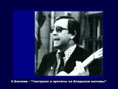 """Костя Беляев - """"Матерные частушки и куплеты-1972"""""""