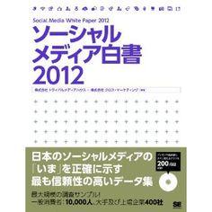 ソーシャルメディア白書2012  心優しいどなたか、僕に買ってください^^