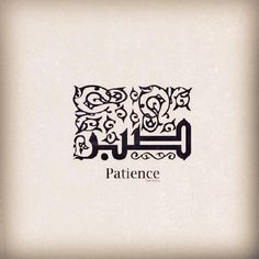 و بشر الصابرين #patience #islam #quran #hope #inner #peace #satisfaction #happiness