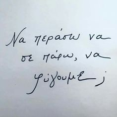 """I like it! Poem Quotes, Movie Quotes, Wisdom Quotes, Life Quotes, Inspiring Quotes About Life, Inspirational Quotes, Feeling Loved Quotes, Greek Words, Greek Quotes"