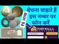 Old Coins Price, Sell Old Coins, Old Coins Value, Coin Prices, Coin Values, Coins For Sale, Note 5, Blouse Designs, Arcade