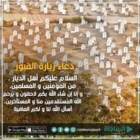 دعاء زيارة القبور By منصة المناجاة الرقمية On Soundcloud