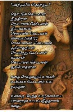 Tamil Motivational Quotes, Tamil Love Quotes, Gita Quotes, Wisdom Quotes, Inspirational Quotes, Spiritual Quotes, Good Day Quotes, Real Quotes, Amazing Quotes