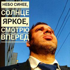#Мысли - это #небо, эмоции - это #солнце Официальный партнёр синего неба #РостовНаДону , дистрибьютор солнечных лучей - он же. Сегодня #бесплатно