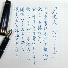 J Calligraphy, Calligraphy Handwriting, Japanese Calligraphy, Study Japanese, Japanese Logo, Japanese Handwriting, Typography, Lettering, Fountain Pen Ink
