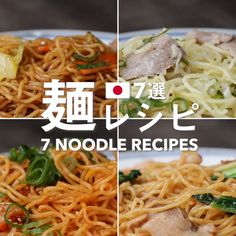 I want to eat it! 7 selections of noodle recipes - I want to eat it! 7 selections of noodle recipes - Asian Recipes, New Recipes, Cooking Recipes, Chinese Recipes, Chinese Food, Tasty Videos, Food Videos, Asian Cooking, Cooking Salmon