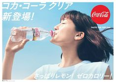 Coca-Cola Japan has launched a transparent drink called Coca-Cola Clear, which hits shelves nationwide this week.