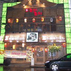 조치조치(남영점) - 27-1 Namyeong-dong, Yongsan-gu, Seoul / 서울 용산구 남영동 27-1