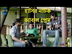 Natok 2016 new আবাল প্রেম by New Bangla Natok 2016