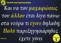 Funny Greek, Greek Quotes, Funny Images, Wise Words, Funny Quotes, Jokes, Lol, Humor, Sayings