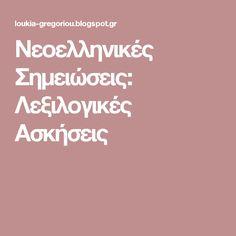 Νεοελληνικές Σημειώσεις: Λεξιλογικές Ασκήσεις