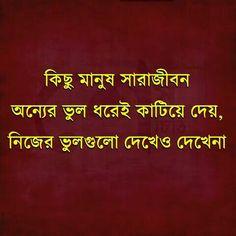 Sad Love Quotes, Romantic Love Quotes, Quotable Quotes, True Quotes, Bangla Word, Bangla Love Quotes, Buddha Quote, Motivational Speeches, True Facts