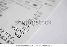 Macro detail of a Japanese paper receipt (white paper bill, sales slip) with a sum of several items and the additional tax as a symbol of market and accountancy in Japan Pay Taxes, White Stock Image, Japanese Paper, White Paper, Photo Editing, Royalty Free Stock Photos, Cards Against Humanity, Symbols, Detail