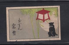 Old Matchbox     label    Japan Patriotic   AAF40 Cat 1  #Documents