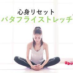 「股関節・骨盤」の記事一覧 | MY BODY MAKE(マイボディメイク) Yoga With Adriene, Health Fitness, Muscle, Train, Workout, Sports, Beauty, Yoga Exercises, Stretching
