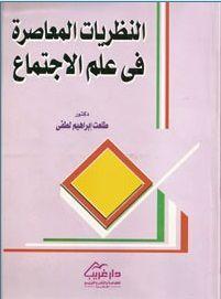 النظريات المعاصرة في علم الاجتماع تأليف طلعت إبراهيم لطفي Arabic Books Books Pie Chart