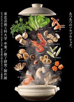 Food Graphic Design, Food Menu Design, Food Poster Design, Japanese Graphic Design, Web Design, Dm Poster, Posters, Japanese Menu, Restaurant Poster
