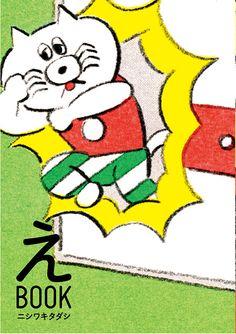 ニシワキタダシ『えBOOK』表紙