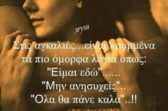 ομορφες καλησπερες GIF - Αναζήτηση Google Romantic Quotes, Love Quotes, Let's Have Fun, Greek Words, Greek Quotes, New Me, Its A Wonderful Life, Wise Words, Don't Forget