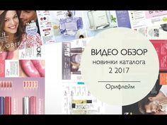 Видео обзор каталога 2 2017 Орифлейм