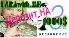 #Larawith Me.#ШОК смотреть всем. Делаю #депозит на 1000$