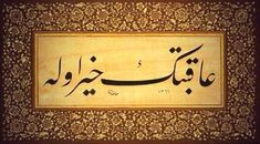 hat 2 Persian Calligraphy, Arabic Calligraphy Art, Islamic Wall Decor, Ramadan Decorations, Islamic Gifts, Islamic World, Animal Fashion, Wood Carving, Metal Art