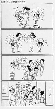 Sazae-san original comics: dynamic and expressive lines