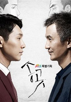 Awl (Korean Drama). Outstanding cast, director, and writer from beginning to end.  Ahn Nae Sang was brilliant in this.