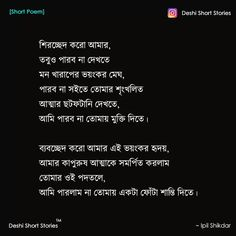 bangla status about life. Bengali Love Poem, Bengali Poems, Bengali Art, Romantic Couple Quotes, Romantic Couples, Beautiful Girl Drawing, Bangla Love Quotes, Love Sms, Life Status