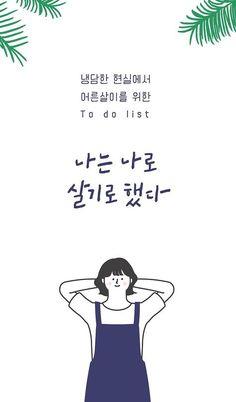 [BY 마음의숲] 《나는 나로 살기로 했다》《180도》 김수현 작가의 신작!2017년 새해당신에게 전하는 진짜... Korean Design, Japanese Graphic Design, Book Design, Cover Design, App Design, Korean Writing, Korean Language Learning, Korean Quotes, D Book