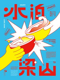 10 Japanese Poster Express Vol Ad Ideas Poster Design Layout, Font Design, Event Poster Design, Typography Poster Design, Poster Design Inspiration, Graphic Design Posters, Graphic Design Illustration, Design Illustrations, Poster Designs