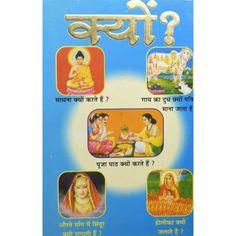 Religious Books (धार्मिक पुस्तकें) | Buy Online Religious Books | Page 3 Religious Books, Numerology, Book Pages, Author, Culture, Comics, Stuff To Buy, Writers, Comic Books