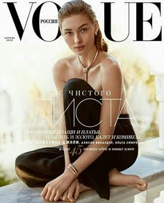 Grace Elizabeth on the cover of Vogue Russia April 2018