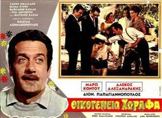 Cinema Posters, Movie Posters, Memories, Baseball Cards, Retro, Sports, Time Passing, Greece, Film Posters