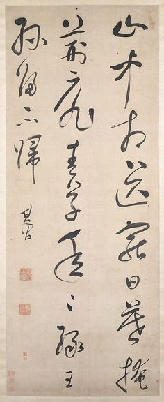 Among the mountains we bid each other farewell;  The sun is setting as I close my bramble gate.  Spring grass every year is green;  But will the young prince ever return?  Poem by Wang Wei (700-761)  Caliigraphy  by Dong Qichang (1555-1636)