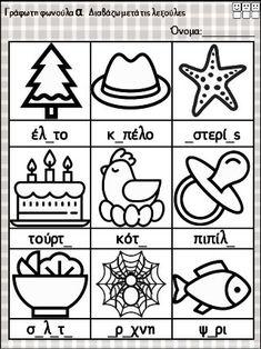 Πού είναι ο Άρης; 12 μαθήματα / 80 φύλλα εργασίας για την Πρώτη Δημοτ… Starting School, Grade 1, Diy And Crafts, Homeschool, Teacher, Kids, Birthday Cakes, Character, Professor