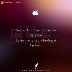 Sufi Quotes, Buddhist Quotes, Words Quotes, Cute Attitude Quotes, Mixed Feelings Quotes, Real Talk Quotes, Reality Quotes, Urdu Love Words, Islamic Love Quotes