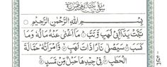 Surah e Al-Lahab , Read Holy Quran online at equraninstitute.com , Learn to recite holy quran , kids quran reading institute