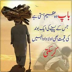 61 Best Babafather Images Urdu Quotes Best Quotes Best