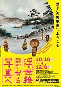 「浮世絵から写真へ 視覚の文明開化」展 ポスター