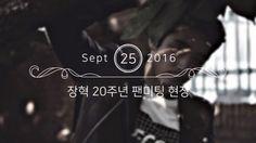장혁 Jang Hyuk 20th Anniversary Fanmeeting ~Sidus Video   チャン・ヒョク